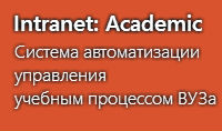 Intranet: Academic