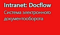 Intranet: Docflow