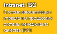 Intranet: ISO