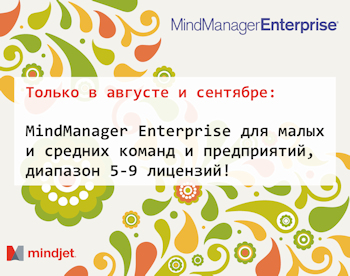 "Акция ""MindManager Enterprise от 5 лицензий"""